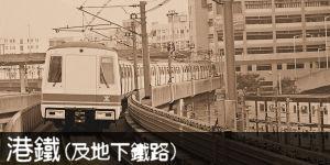 港鐵 ﹝含:地鐵﹞