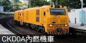 CKD0A內燃機車