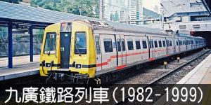 九廣鐵路列車 (1982-1999)