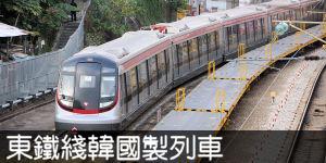 東鐵綫韓國製列車