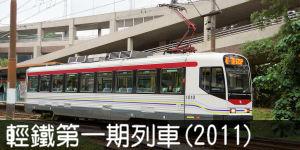 輕鐵第一期列車(2011)