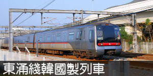 東涌綫韓國製列車