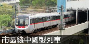 市區綫中國製列車