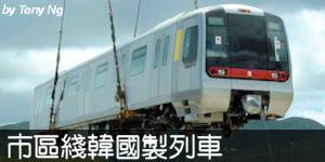 市區綫韓國製列車